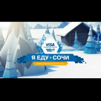 Я еду в Сочи / Scroll to Sochi