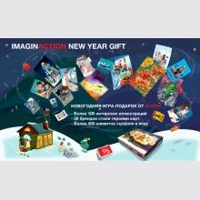 Imaginaction / New Year gift 2014